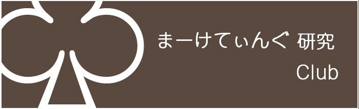 マーケティング研究倶楽部 -鹿児島市