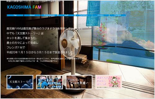 ラジオドラマ制作鹿児島FAM