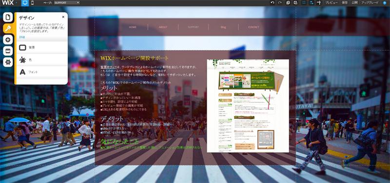 HTML・CSSの知識がなくてもホームページが作成できます!