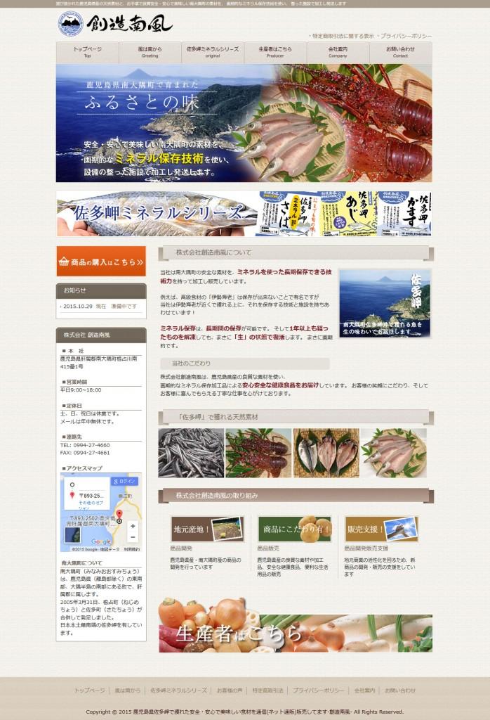 産地直翔のホームページ