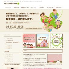 税理士事務所のホームページ制作