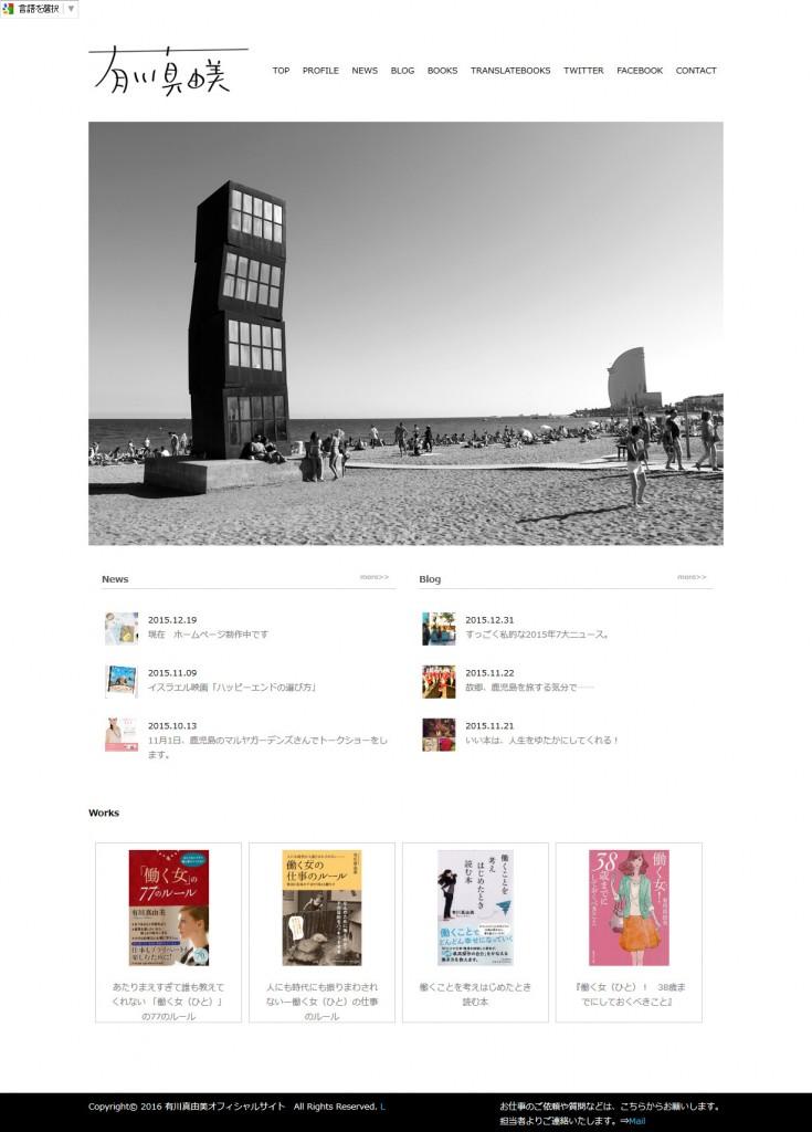 作家 公式サイト制作