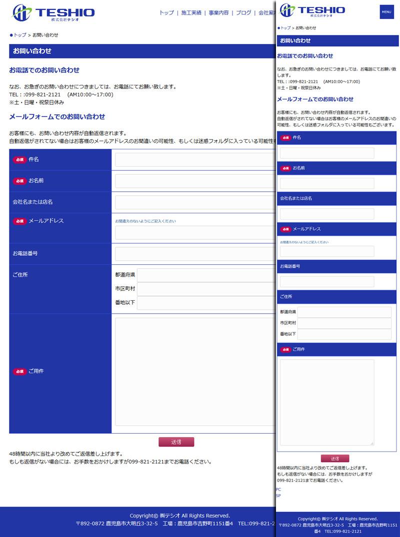 トップページと下層ページのデザインが違うレスポンシブホームページ制作
