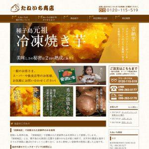焼き芋屋さんホームページ制作