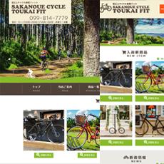 自転車屋さんのワードプレスHP制作