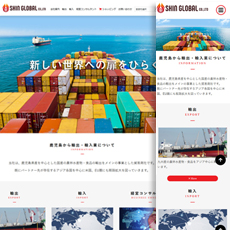 貿易会社ホームページ制作
