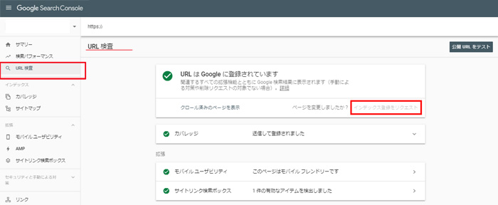 サーチコンソールで、URLの検査をして、インデックス登録を申請