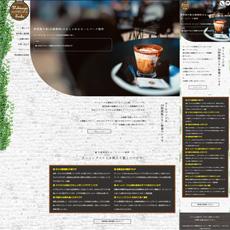 カフェ風ホームページ
